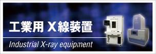 工業用X線装置